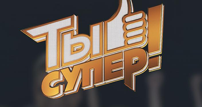 НТВ запускает новое шоу «Ты супер! Танцы»