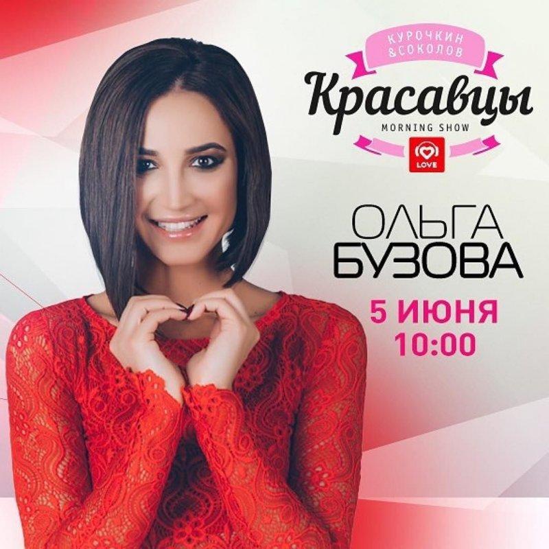 Ольга Бузова назвала дату премьеры своей новой песни