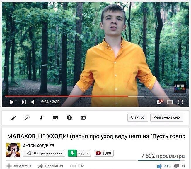 Популярный видеоблогер снял клип «Малахов, не уходи!»