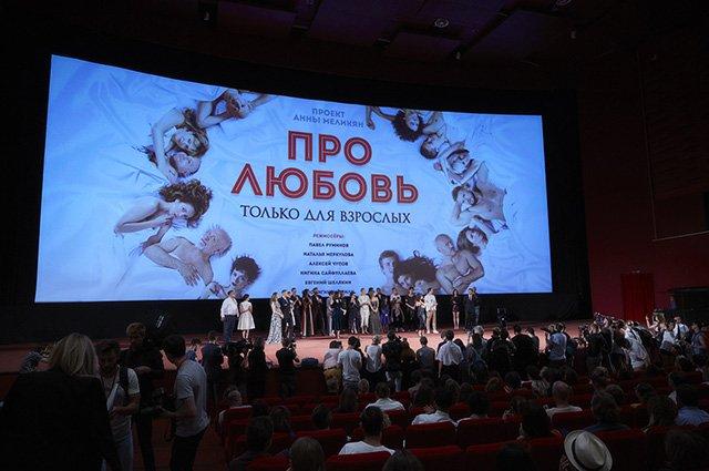 Селебрити на премьере «Про любовь. Только для взрослых»