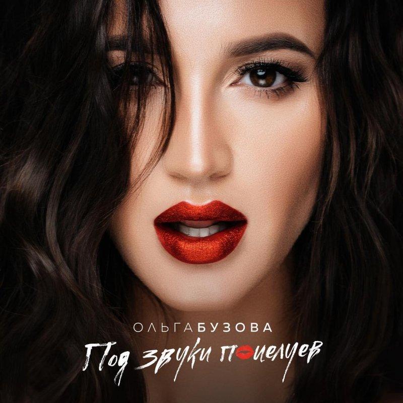 Ольга Бузова представила обложку дебютного альбома