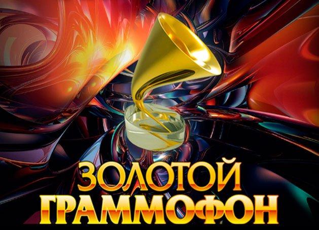 Самые необычные образы знаменитостей на «Золотом граммофоне»