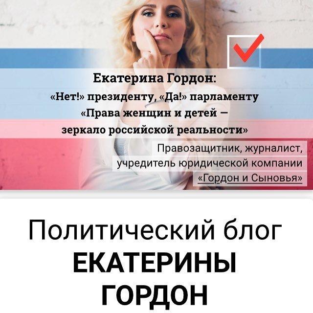 Катя Гордон обвинила Ксению Собчак в лицемерии и плагиате