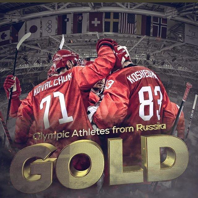 Сборная России по хоккею взяла золото на Олимпиаде