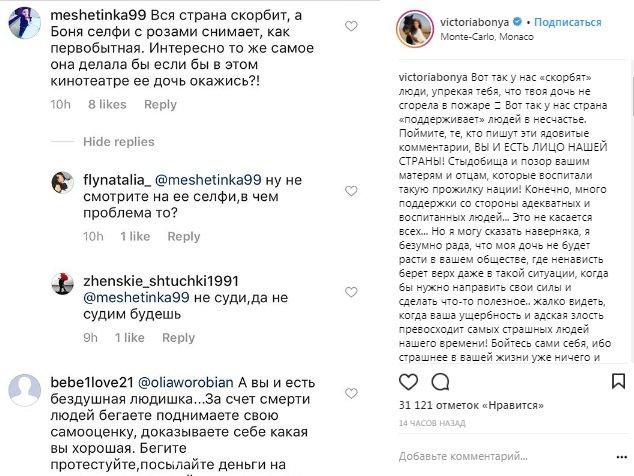 Викторию Боню упрекнули за селфи с розами в дни скорби о погибших в Кемерове