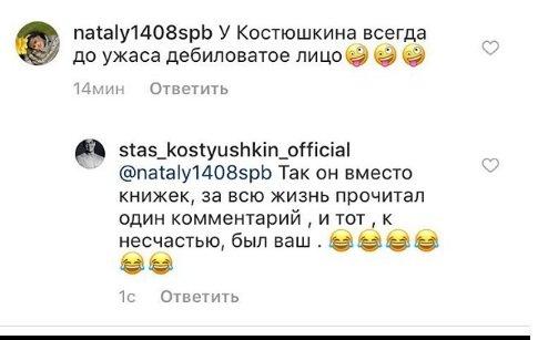 Пользователи в восторге от ответов Стаса Костюшкина на их комментарии