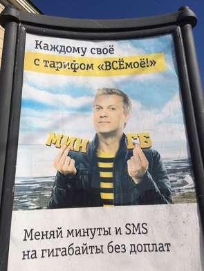 Россиян возмутила фашистская реклама «Билайна»