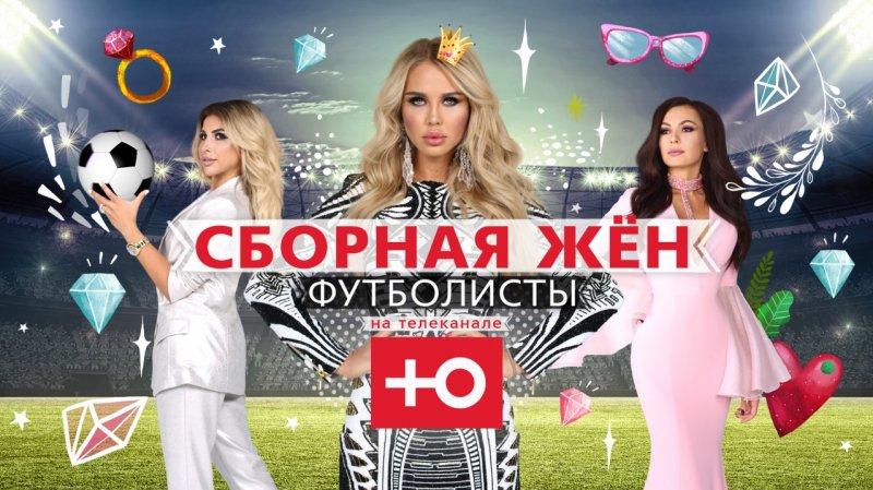 Мария Погребняк и Инна Жиркова покажут жизнь жены футболиста в реалити-шоу