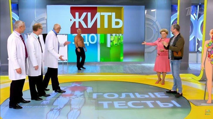 Леонид Якубович продемонстрировал Елене Малышевой обнажённый торс
