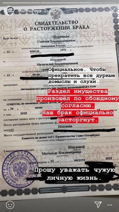 Матильда Шнурова показала свидетельство о разводе