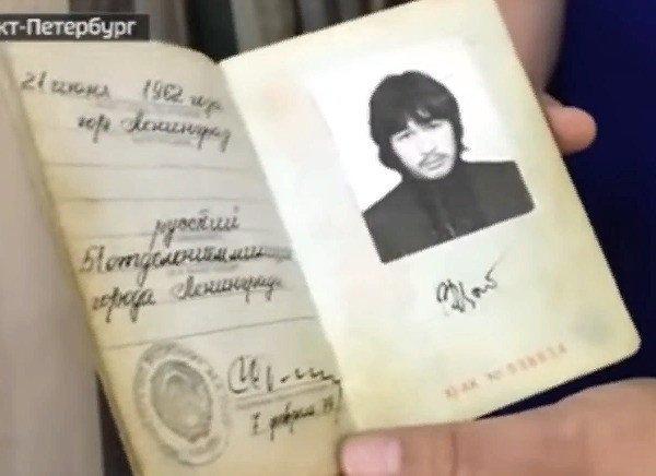 Паспорт Виктора Цоя продали на аукционе