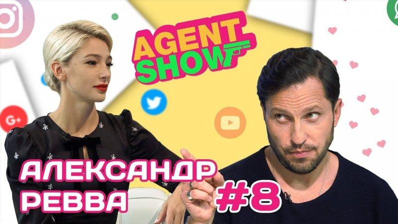 Александр Ревва открыл второй сезон шоу Насти Ивлеевой