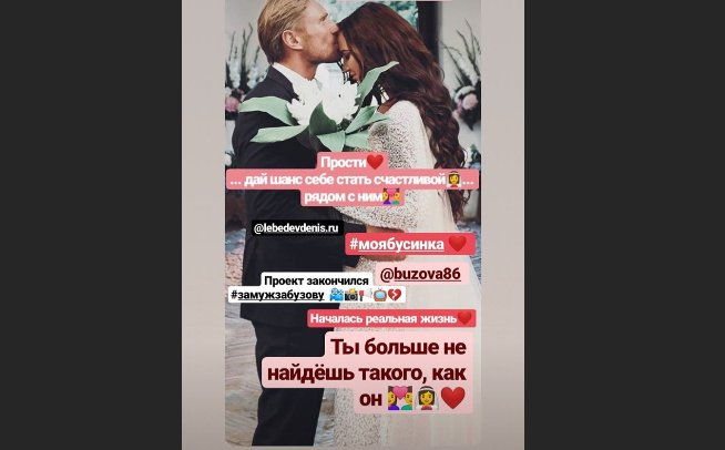 Фанаты умоляют Ольгу Бузову дать Денису Лебедеву шанс