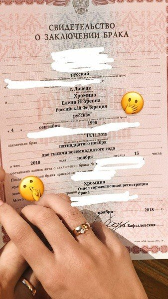 Елена Хромина вышла замуж